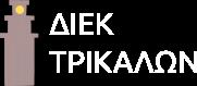 Δημόσιο ΙΕΚ Τρικάλων